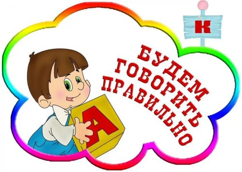 Логопед понаблюдает за речью ребят во время занятий