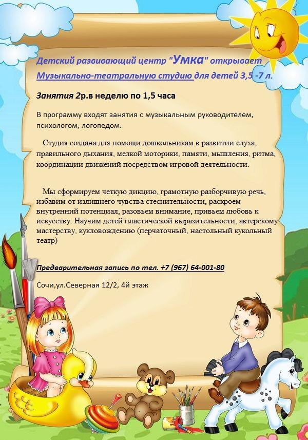 Наша Музыкально-театральная студия начинает работу уже во вторник, 23.01 !