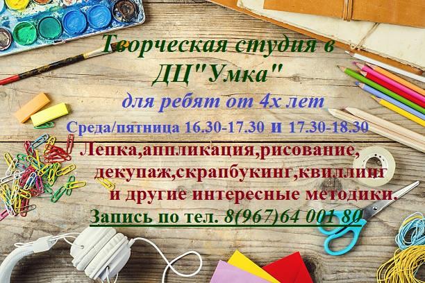 Творческая студия ДЦ «Умка»приглашает!