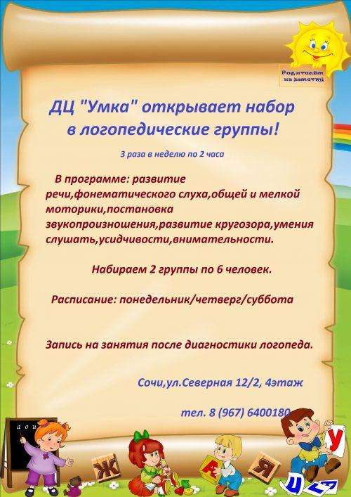 ДЦ «Умка» приглашает детей 4-6 лет на запись в логопедические группы.