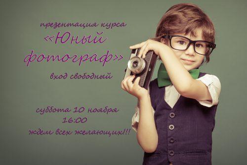 Презентация детского курса «Юный фотограф» в нашем центре