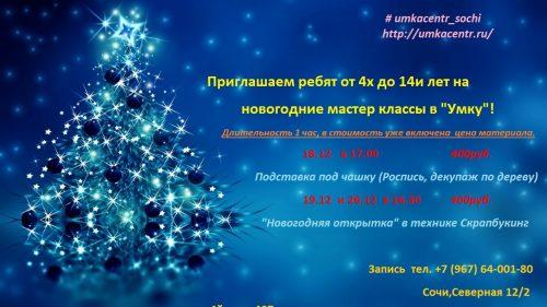 Приглашаем за новогодним настроением!