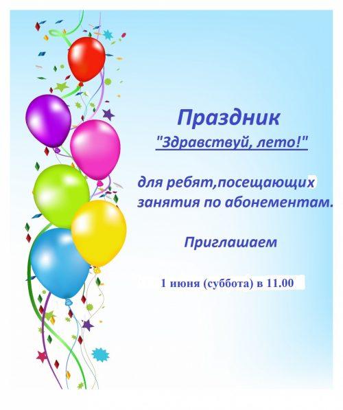 Праздник «Здравствуй,лето!»