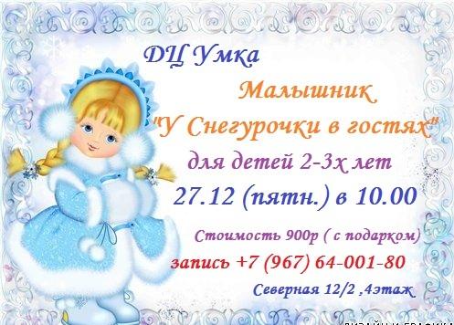 Новогодний малышник в Умке!
