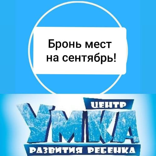 В ДЦ Умка идет запись на сентябрь!