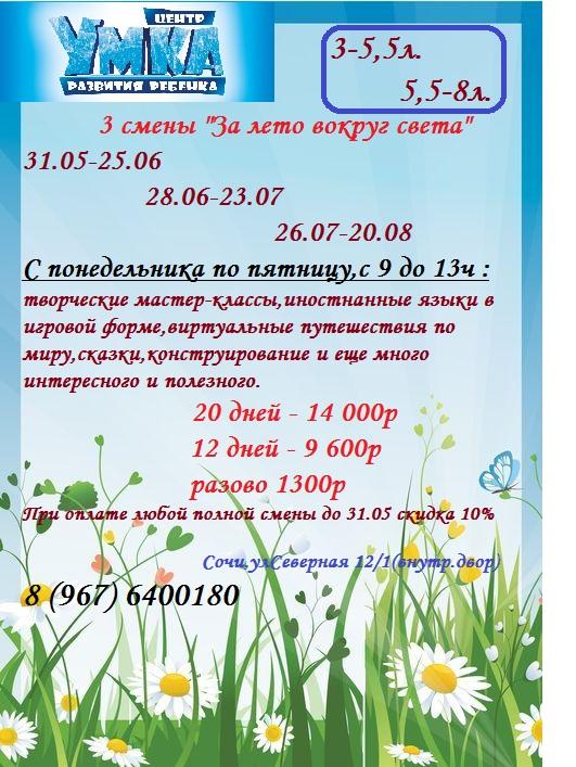 Интересное лето в «Умке»