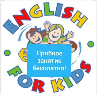28.10 в 16.00 бесплатное пробное занятие «Английский язык»
