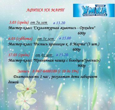 Афиша мастер-классов на МАРТ