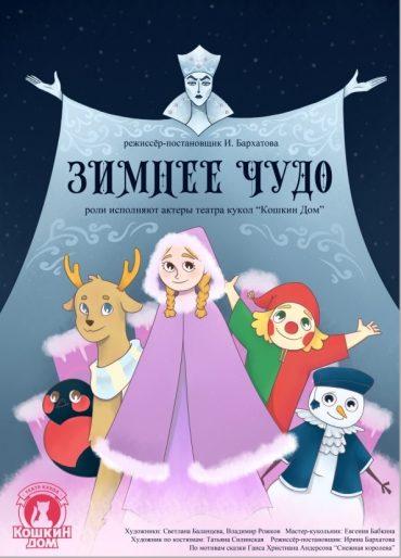 Кукольный спектакль «Зимнее чудо» в ДЦ Умка