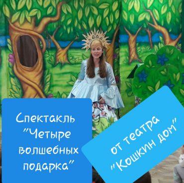 Спектакль в ДЦ Умка от театра «Кошкин дом»