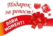 Конкурс репостов в нашей группе в ВКонтакте!