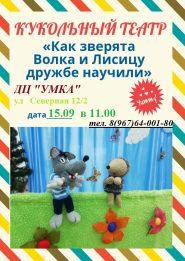 Приглашаем в ДЦ «Умка» на кукольный спектакль для дошкольников!