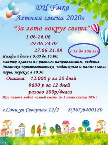 Планы на лето с ДЦ Умка