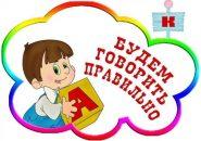 Логопед ДЦ «Умка» приглашает на диагностику речевого развития детей от 4 лет