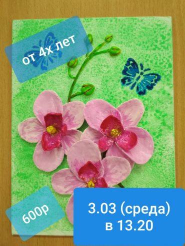 Мастер-класс «Скульптурная живопись — Орхидея»