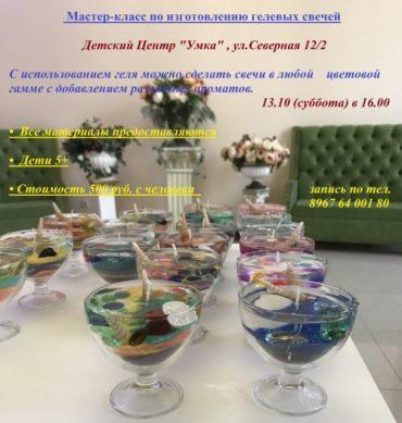 МК по изготовлению гелевых свечей в субботу,13.10