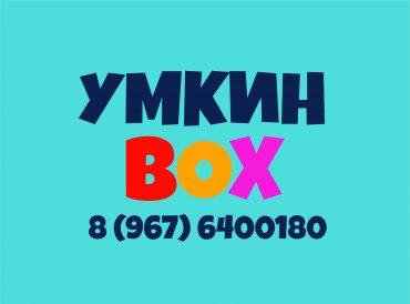 Новинка! Умкин BOX !