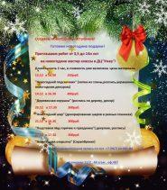 ДЦ «Умка» приглашает на зимние мастер классы!