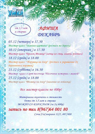 Интересный декабрь в Умке.