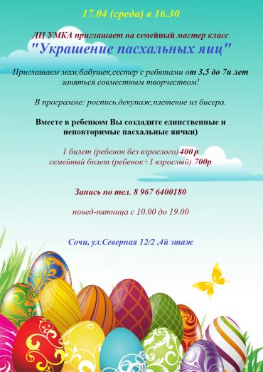 Приглашаем на семейный мастер класс по росписи яиц.