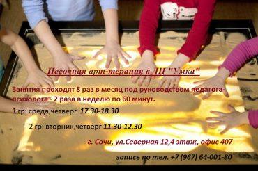 Песочная арт-терапия в ДЦ «Умка».