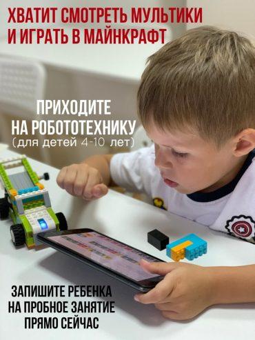 Курс «Робототехника» для детей 4-9 и лет