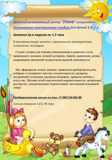 Детский развивающий центр «Умка» открывает набор в музыкально-театральную студию!