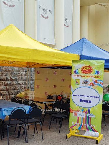 ДЦ «Умка» участвовал в фестивале «Спорт как искусство»