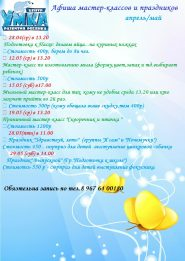 Афиша мастер-классов апрель/май