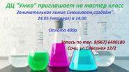 Приглашаем на мастер класс «Занимательная химия»