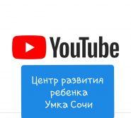Ютуб канал нашего центра