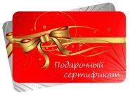 Детский центр «Умка» предлагает подарочные сертификаты.