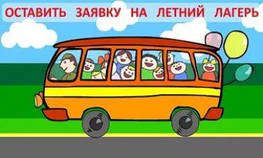 Детский центр «Умка» приглашает в тематический летний лагерь детей от 3 до 15 лет!