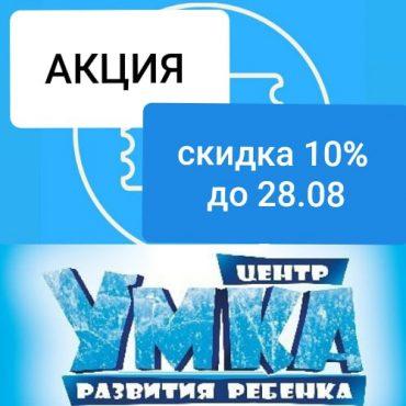 Акция! СКИДКА 10% до 28.08